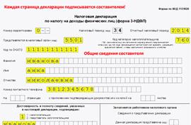 Декларация 3 ндфл это купить справку 2ндфл с подтверждением в белгороде