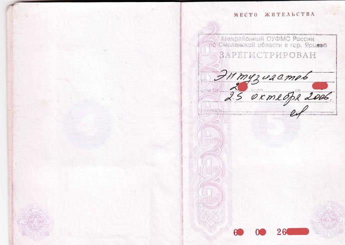 Место регистрации