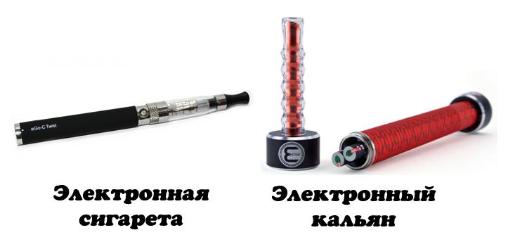 Электронная сигарета и электронный кальян