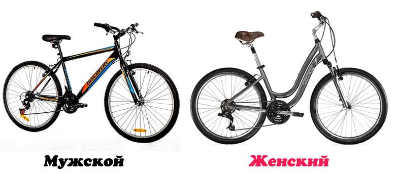 Мужской и женский велосипед