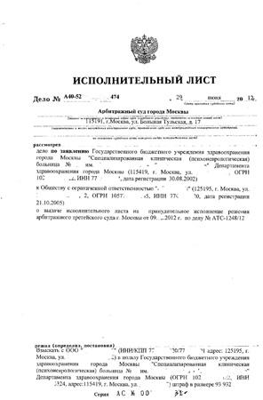 Исполнительный лист после мирового соглашения