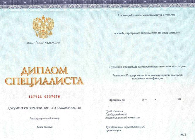 государственный диплом и диплом государственного образца разница