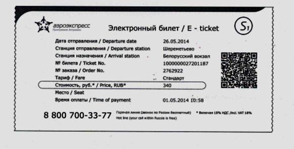 Пример электронного билета