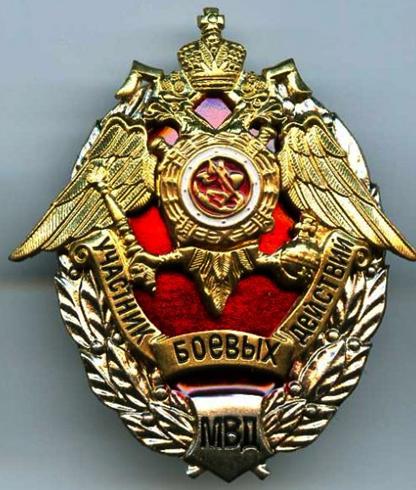 Медаль за участие в боевых действиях