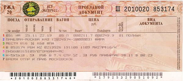Пример бумажного билета
