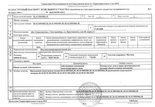 Кадастровый паспорт - пример