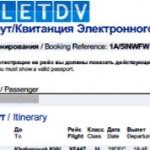 Чем отличаются маршрутная квитанция, электронный и бумажный билет?