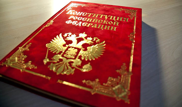 Новая конституция России