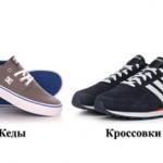 Чем отличаются кроссовки и кеды?