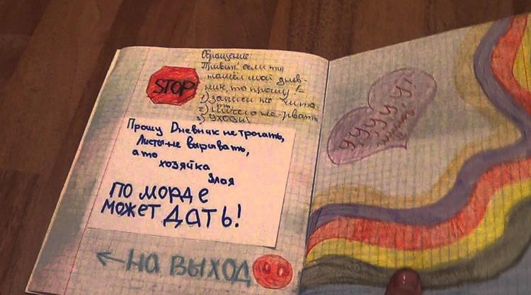 Дневник личный