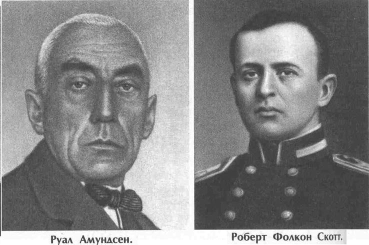Скотт и Амундсен