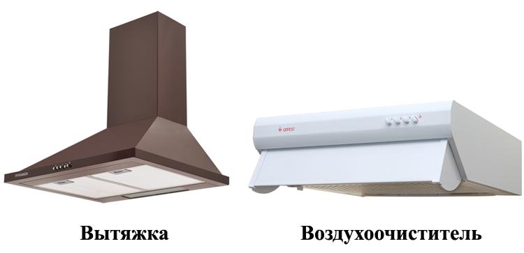 Отличия вытяжки и воздухоотчистителя