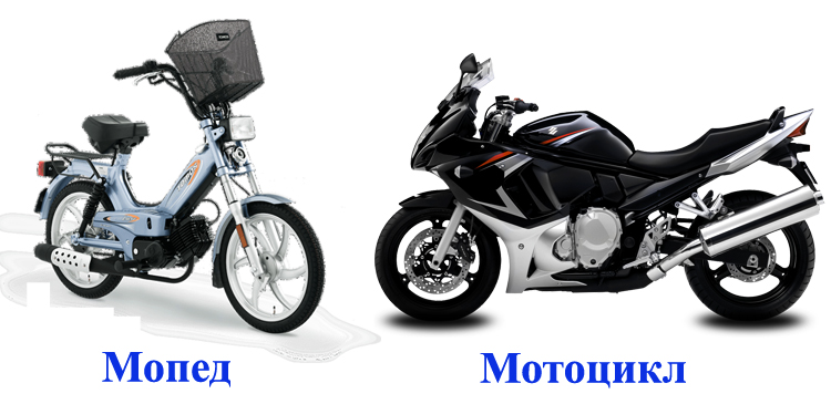 Мопед и мотоцикл