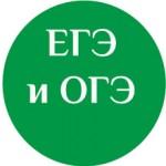 Чем отличается ОГЭ от ЕГЭ — отличия экзаменов