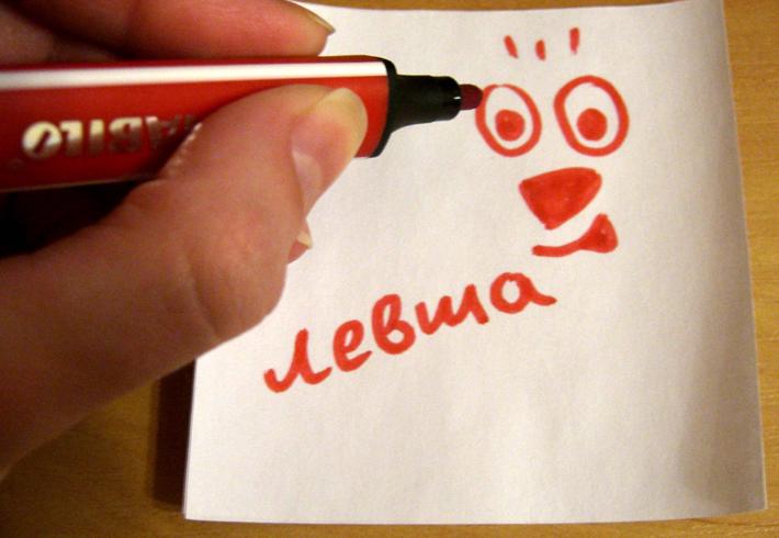 Левша
