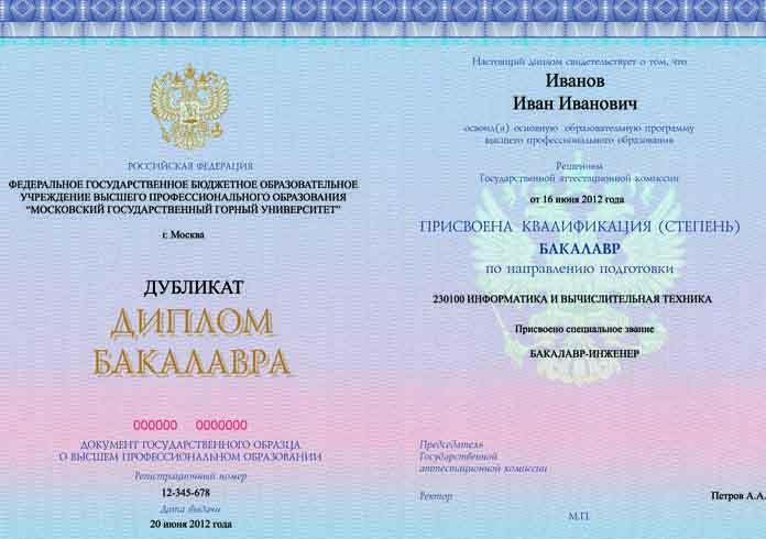 Образец диплома бакалавриата