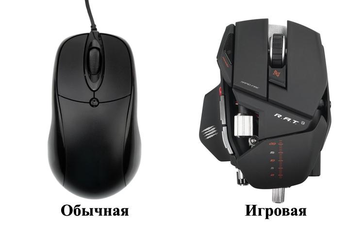 Обычная и игровая мышь