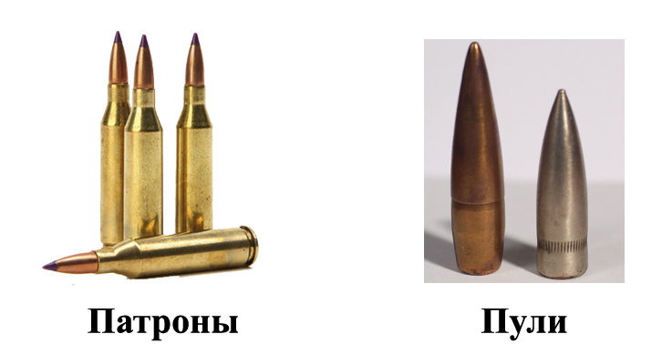 Патроны и пули