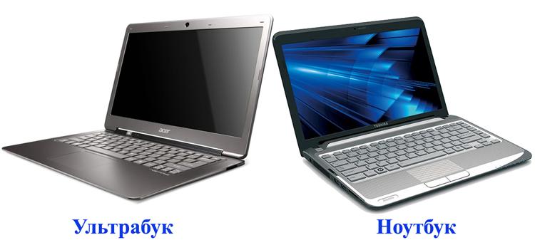 Ультрабук и ноутбук