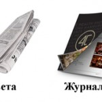 Чем отличается газета от журнала: особенности и отличия