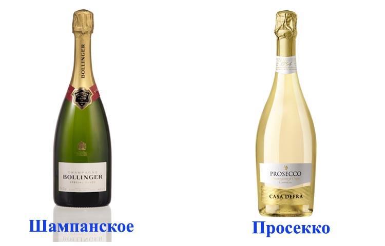 Шампанское и просекко