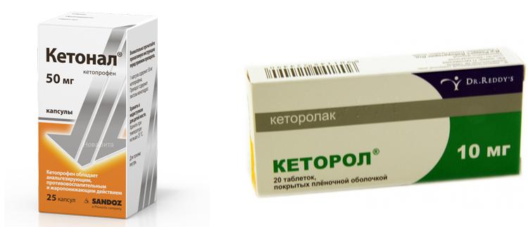 Кетонал и Кеторол