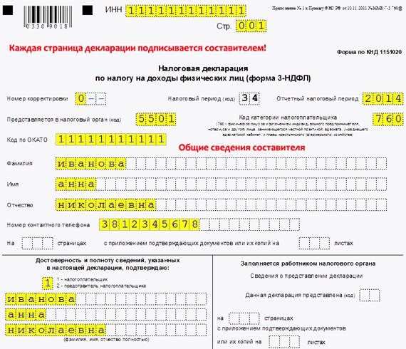 3 ндфл что приложить к декларации при регистрации ип паспорт весь ксерокопируют