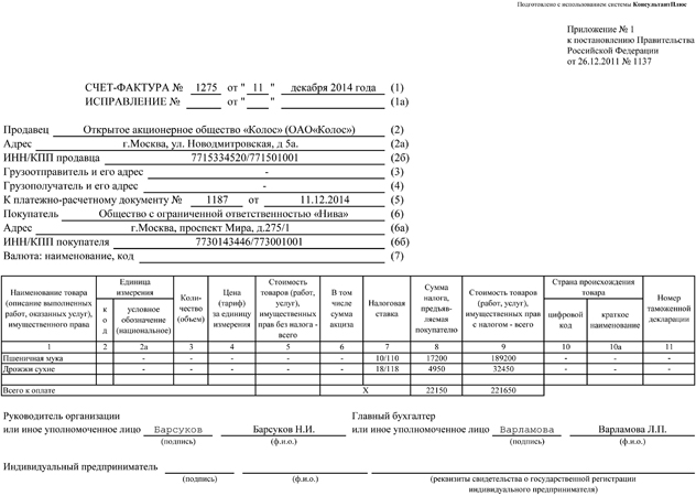 Пример счета фактуры