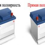 В чем разница прямой и обратной полярности аккумуляторов