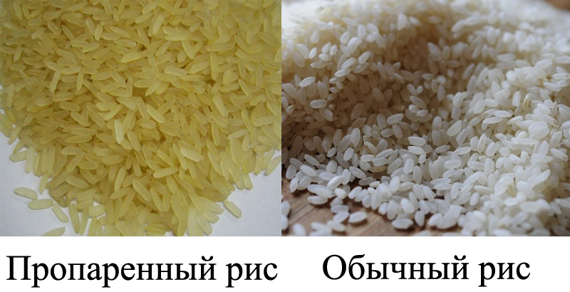 Пропаренный и обычный рис