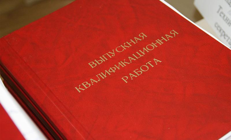 ВКР бакалавра
