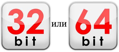32 и 64 бита