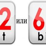 Разница между 32 и 64 битной системой