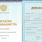Отличия государственного диплома и диплома государственного образца
