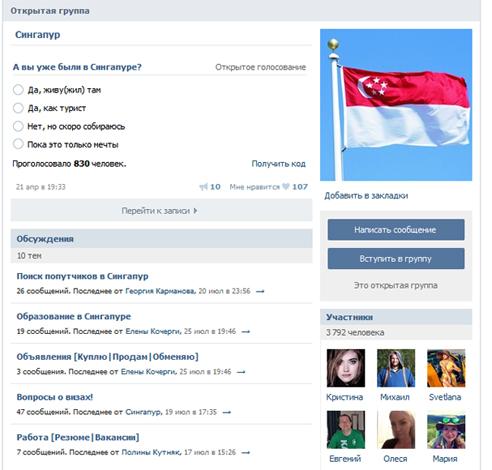 Пример группы Вконтакте