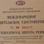 Чем международные водительские отличаются права от обычных