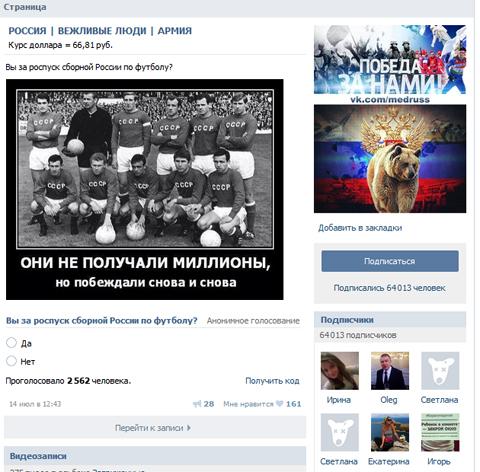 Пример публичной страницы Вконтакте
