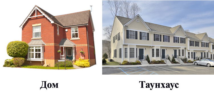 Дом и таунхаус