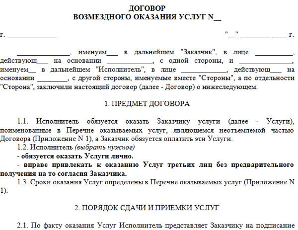 Договор оказания услуги - пример