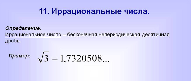 Иррациональное число