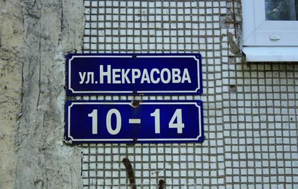 Калининградская нумерация