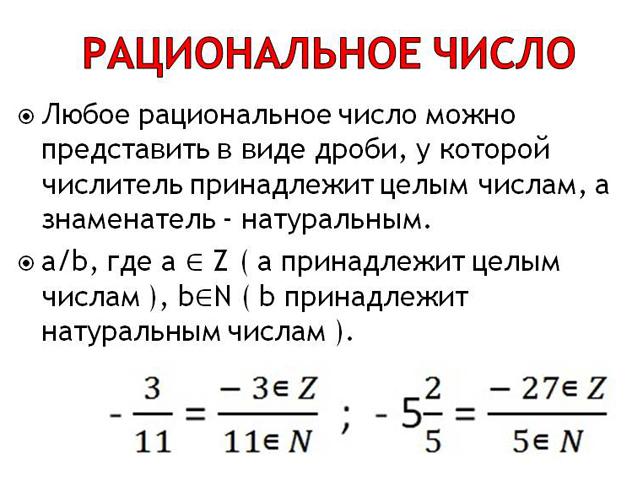 Целые и рациональные числа доклад 4124