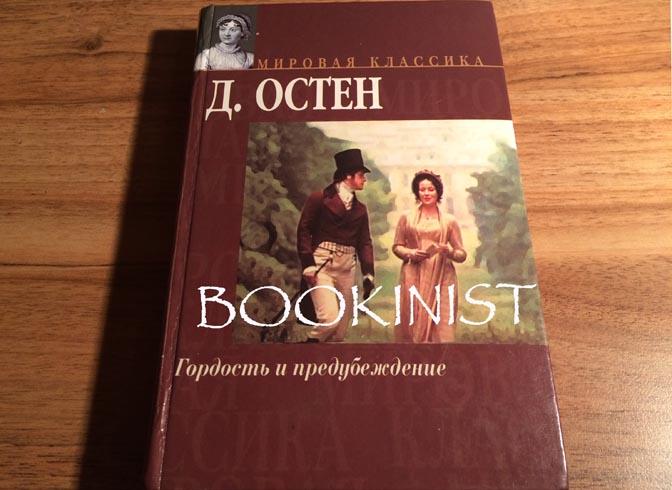 Книга Остина