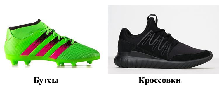 Бутсы и кроссовки