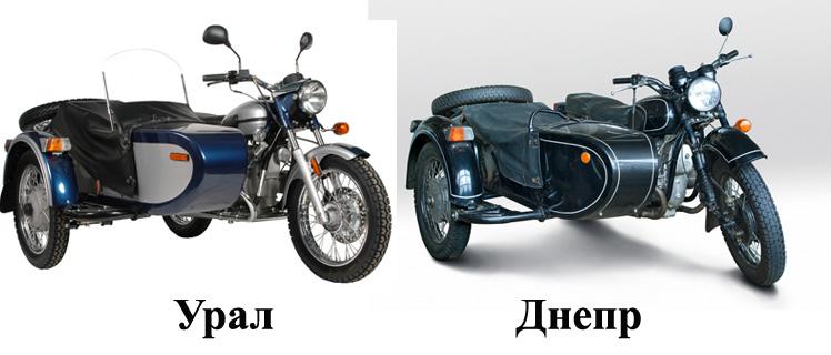 Мотоциклы Урал и Днепр