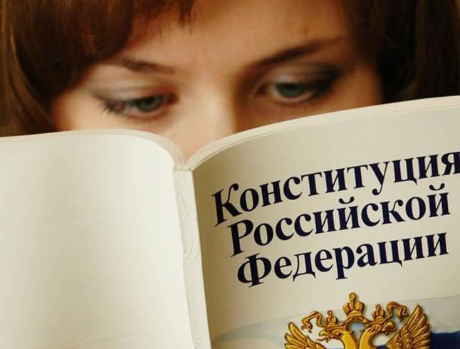 Чтение конституции