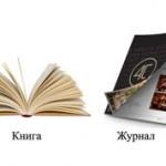Чем отличается книга от журнала?