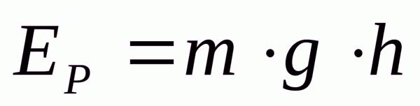 Формула потенциальной энергии