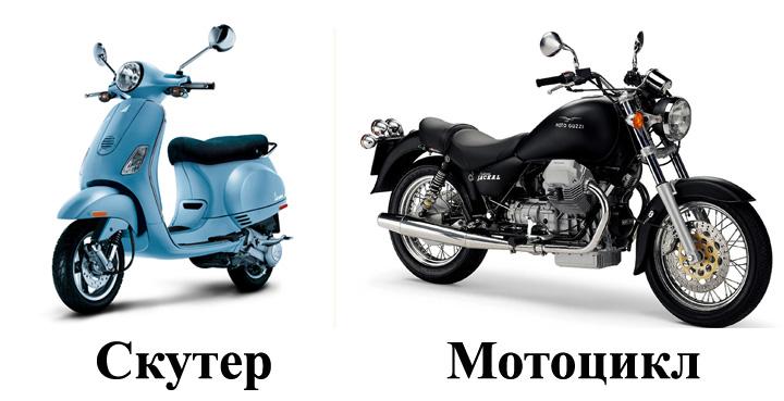 Скутер и мотоцикл