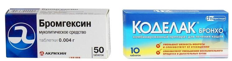 Бромгексин и Коделак Бронхо